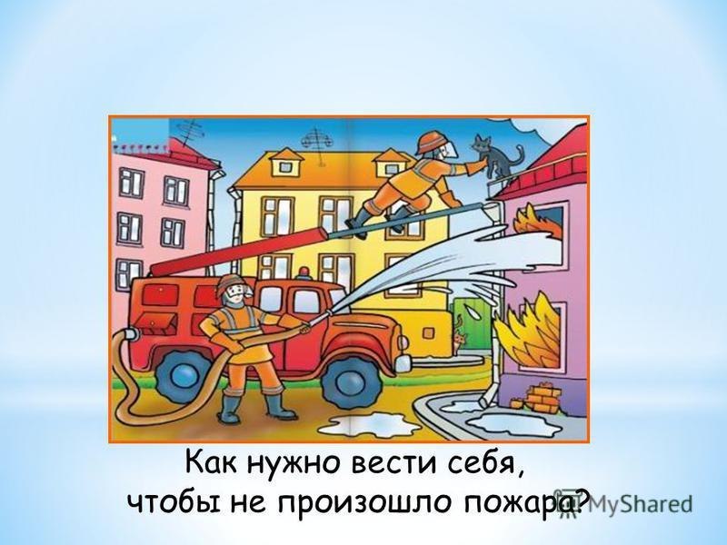 Знать обязан каждый гражданин - Телефон пожарных - 01. Если что-то загорелось, На себя возьмите смелость: Срочно 01 звоните, Точно адрес назовите, Что горит? Давно ли? Где? Несколько минут промчится - К вам пожарная примчится. И поможет вам в беде.