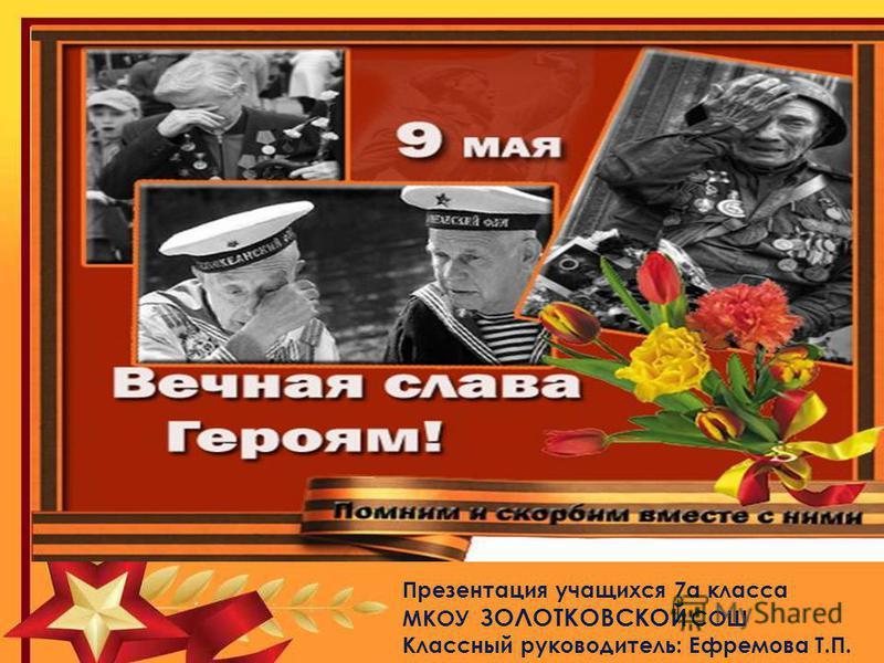 Презентация учащихся 7 а класса МКОУ ЗОЛОТКОВСКОЙ СОШ Классный руководитель: Ефремова Т.П.