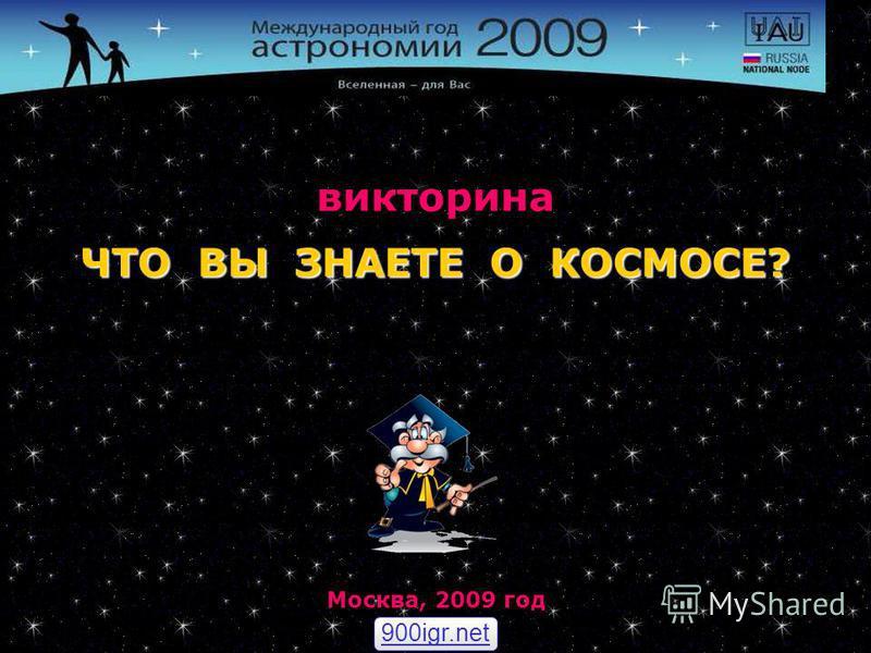 ЧТО ВЫ ЗНАЕТЕ О КОСМОСЕ? викторина Москва, 2009 год 900igr.net