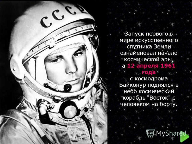 Запуск первого в мире искусственного спутника Земли ознаменовал начало космической эры, а 12 апреля 1961 года с космодрома Байконур поднялся в небо космический корабль Восток с человеком на борту.