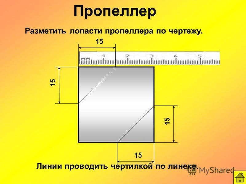 Пропеллер 15 Разметить лопасти пропеллера по чертежу. Линии проводить чертилкой по линейке.