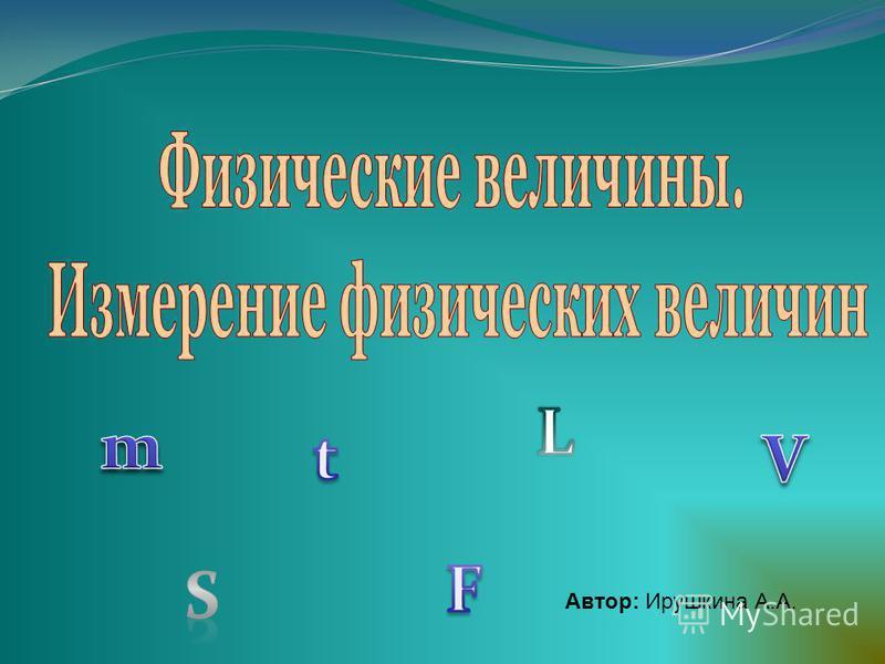 Автор: Ирушкина А.А.