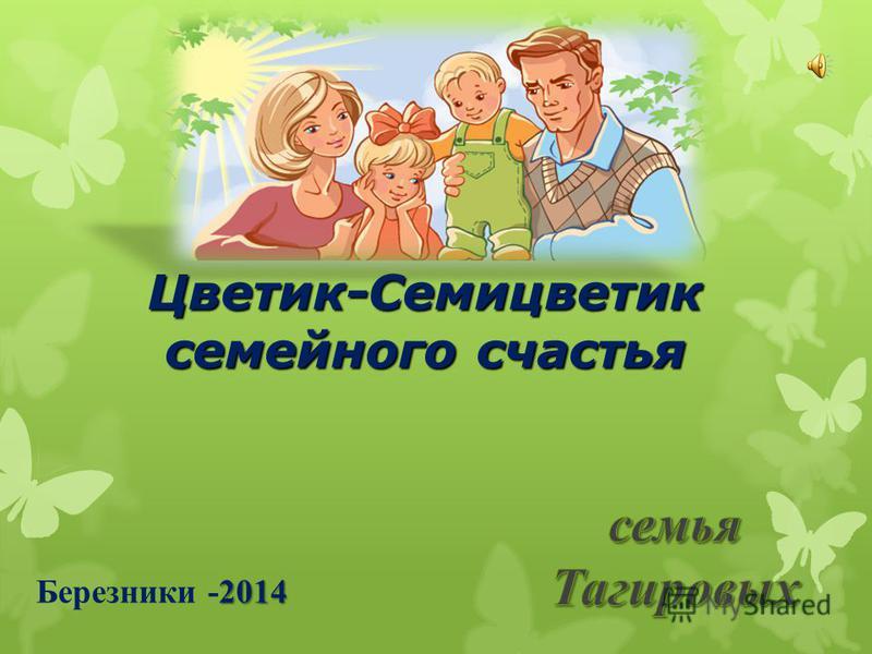 Цветик-Семицветик семейного счастья 2014 Березники -2014