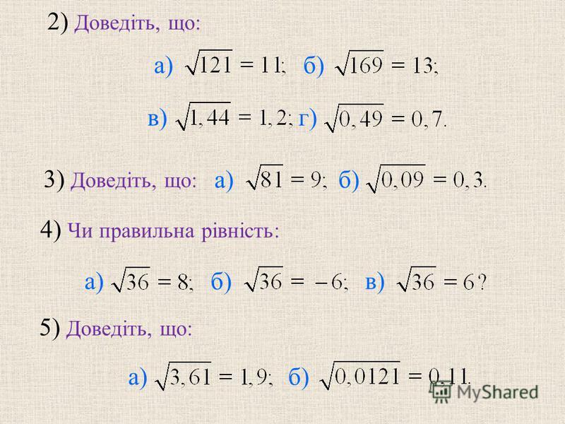 2) Доведіть, що: б) в) г) 3) Доведіть, що: б) 4) Чи правильна рівність: б) в) 5) Доведіть, що: б) а)