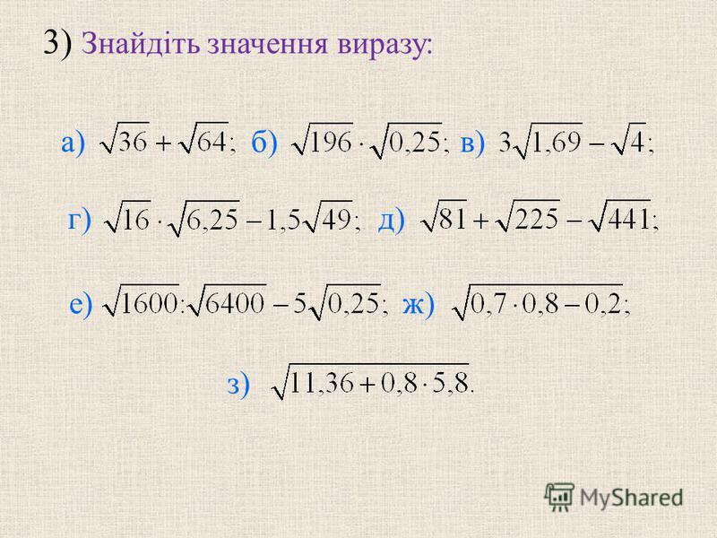 3) Знайдіть значення виразу: б) в) г)д) е) ж) з) а)