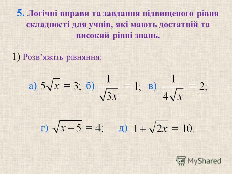 5. Логічні вправи та завдання підвищеного рівня складності для учнів, які мають достатній та високий рівні знань. б) в) г) д) 1) Розвяжіть рівняння: а)