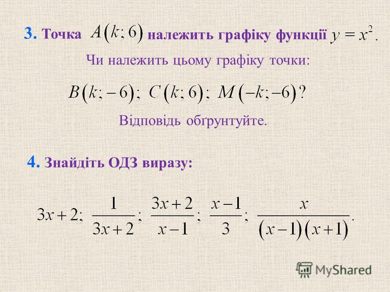 3. Точка належить графіку функції Чи належить цьому графіку точки: Відповідь обґрунтуйте. 4. Знайдіть ОДЗ виразу: