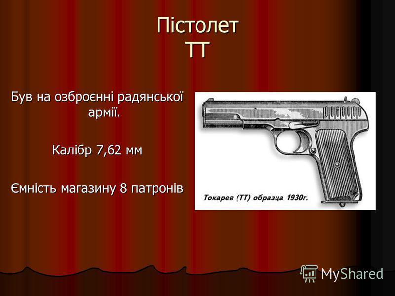 Пістолет ТТ Був на озброєнні радянської армії. Калібр 7,62 мм Ємність магазину 8 патронів