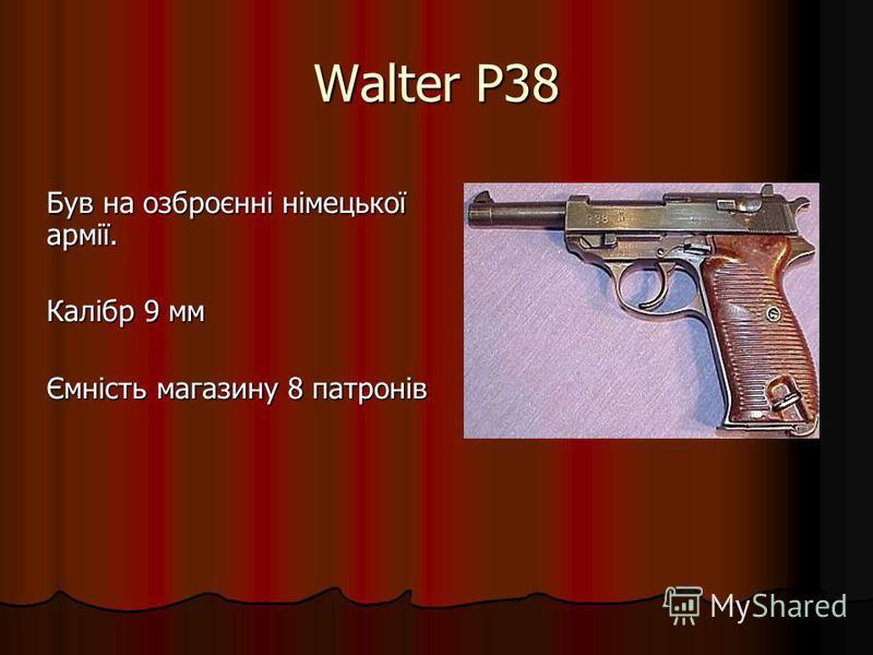 Walter P38 Був на озброєнні німецької армії. Калібр 9 мм Ємність магазину 8 патронів