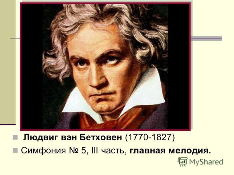 Людвиг ван Бетховен (1770-1827) Симфония 5, III часть, главная мелодия.