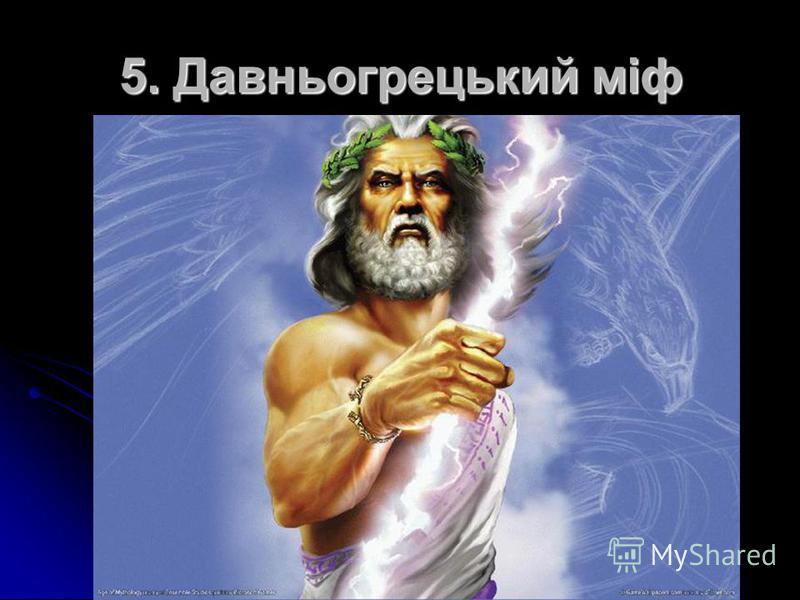 5. Давньогрецький міф