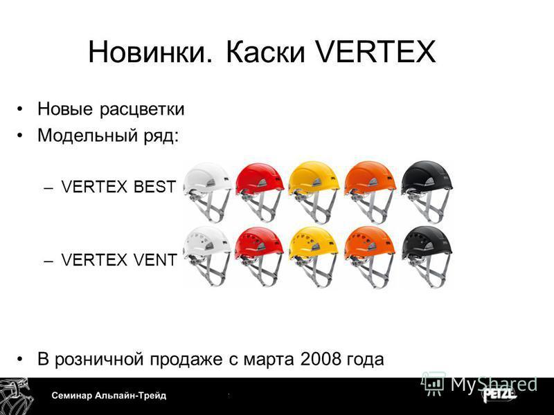 Новые расцветки Модельный ряд: –VERTEX BEST : –VERTEX VENT : В розничной продаже с марта 2008 года Новинки. Каски VERTEX