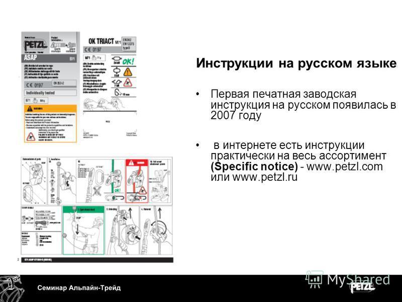 Инструкции на русском языке Первая печатная заводская инструкция на русском появилась в 2007 году в интернете есть инструкции практически на весь ассортимент (Specific notice) - www.petzl.com или www.petzl.ru