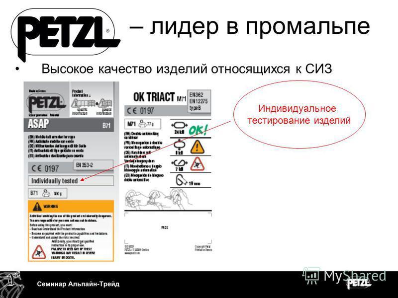 – лидер в промальпе Высокое качество изделий относящихся к СИЗ Индивидуальное тестирование изделий