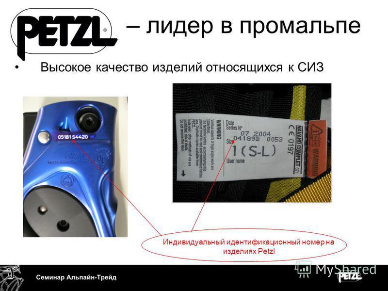 – лидер в промальпе Высокое качество изделий относящихся к СИЗ Индивидуальный идентификационный номер на изделиях Petzl