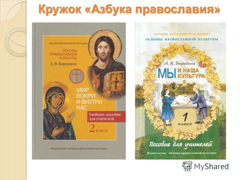 Кружок «Азбука православия»