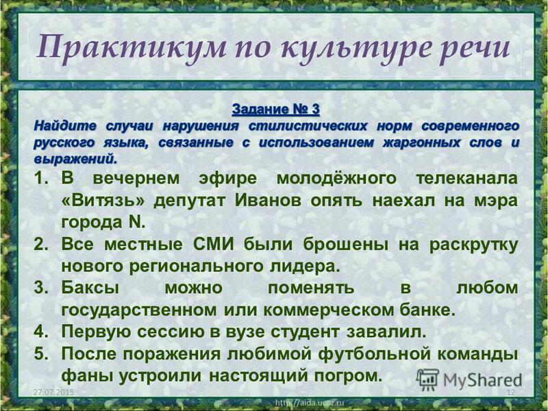 Практикум по культуре речи 27.07.201512