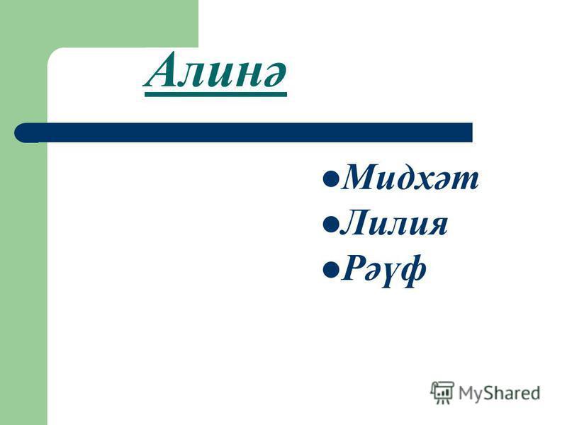 Алинә Мидхәт Лилия Рәүф