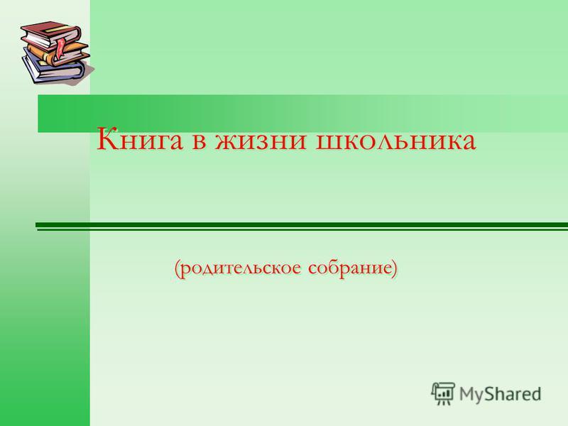 Книга в жизни школьника (родительское собрание)