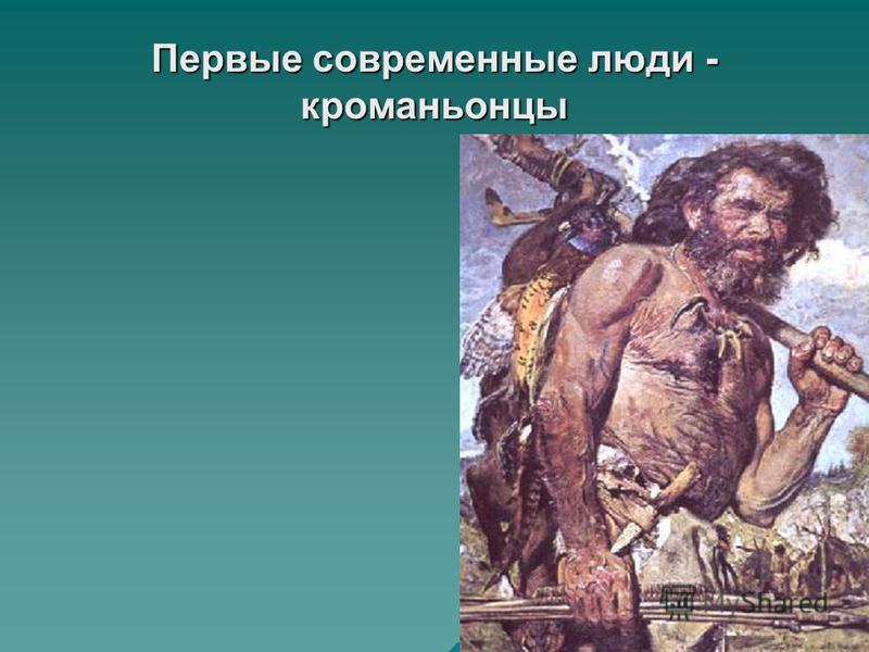Первые современные люди - кроманьонцы