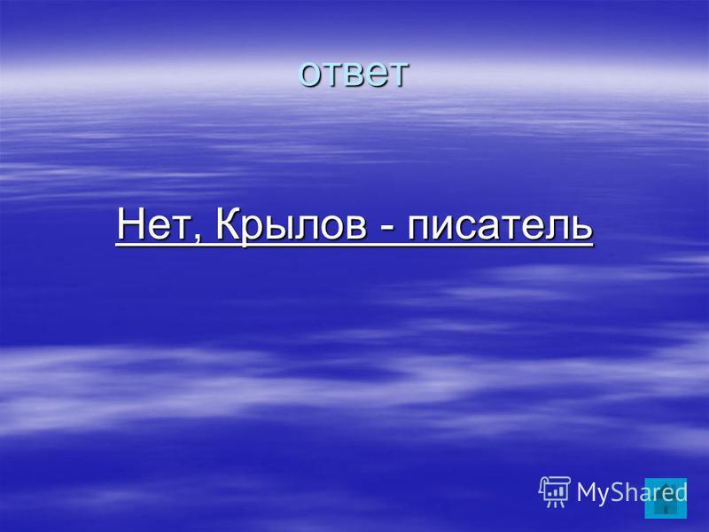 ответ Нет, Крылов - писатель