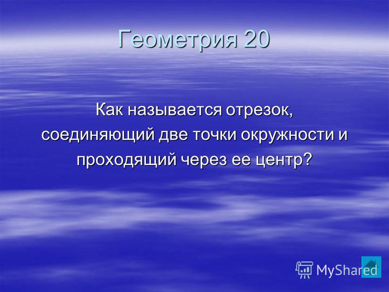 Геометрия 20 Как называется отрезок, соединяющий две точки окружности и проходящий через ее центр?