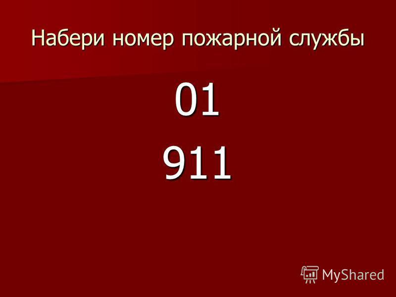 Набери номер пожарной службы 01911