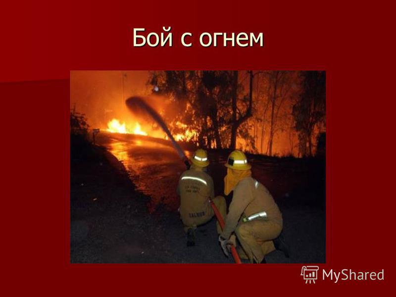 Бой с огнем
