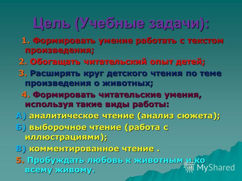 Русские народные сказки. Тема урока: Сказка «Зимовье зверей».