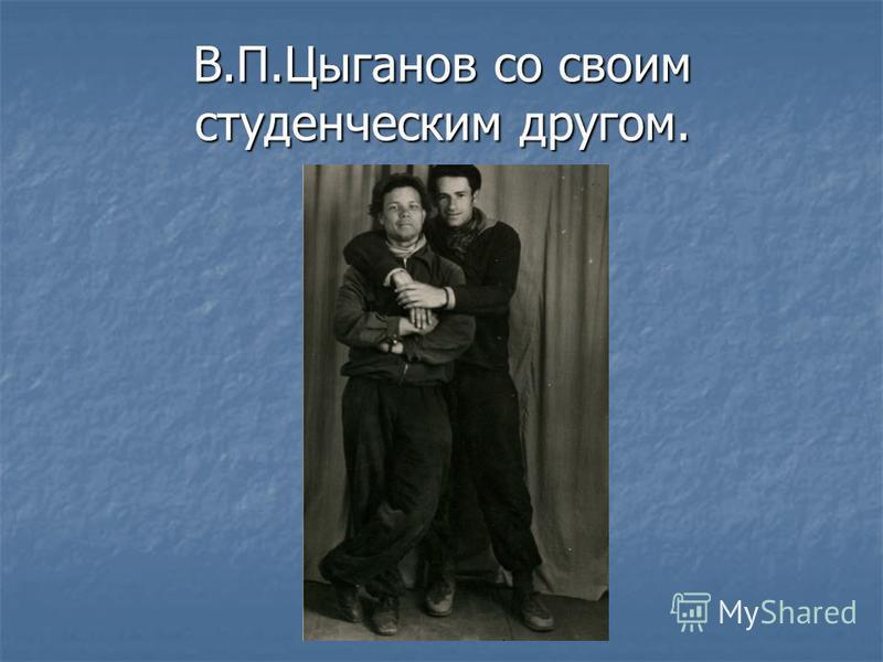 В.П.Цыганов со своим студенческим другом.