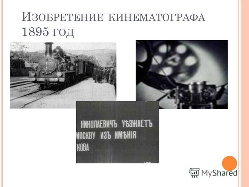 И ЗОБРЕТЕНИЕ КИНЕМАТОГРАФА 1895 ГОД
