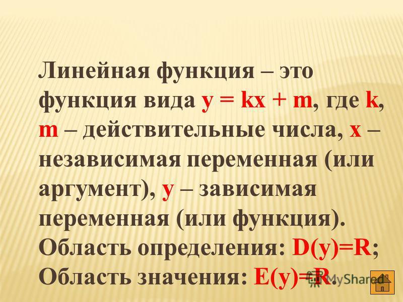 ЛИНЕЙНАЯ ФУНКЦИЯ. 1. Определение линейной функции. Определение линейной функции. Определение линейной функции. 2. График линейной функции. График линейной функции. График линейной функции. 3. Частные случаи. Частные случаи. Частные случаи. 4. Примеры