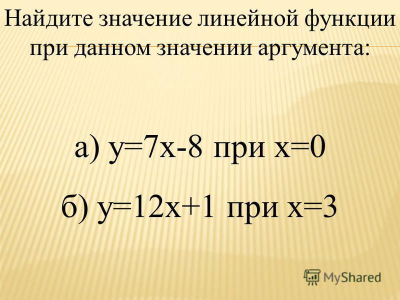 Ответы: а) y=-12x+17;г) y=x+15; б) y=x-9;д) y= - ; в) y=7x+11;е) y=.
