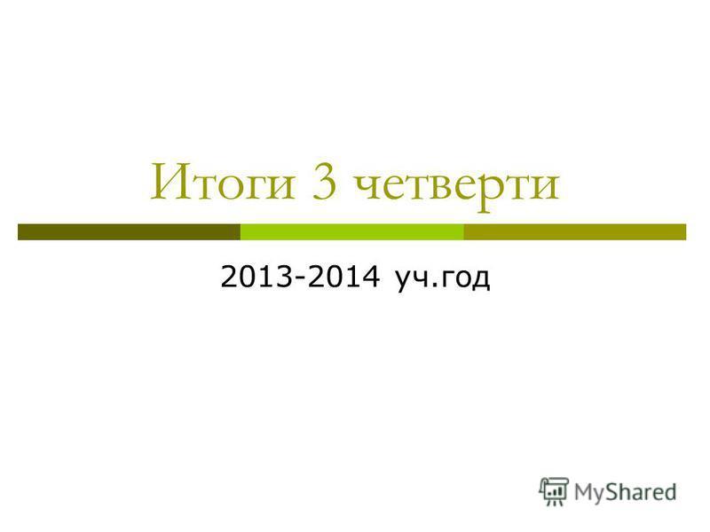 Итоги 3 четверти 2013-2014 уч.год