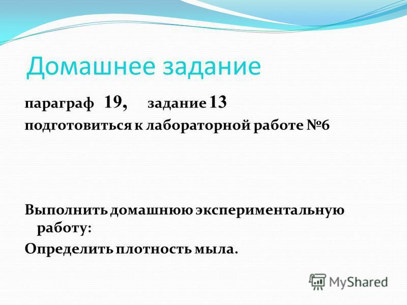 Ответы к тесту I. 3 II. 2 III. 1 IV. 4 V. 2