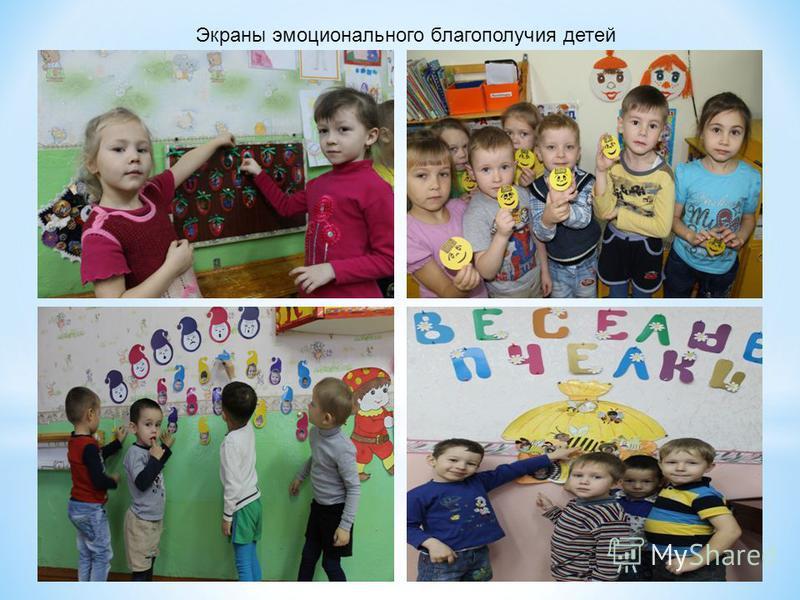 Экраны эмоционального благополучия детей