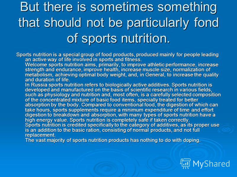 But there is sometimes something that should not be particularly fond of sports nutrition. Sports nutrition is a special group of food products, produced mainly for people leading an active way of life involved in sports and fitness. Welcome sports n