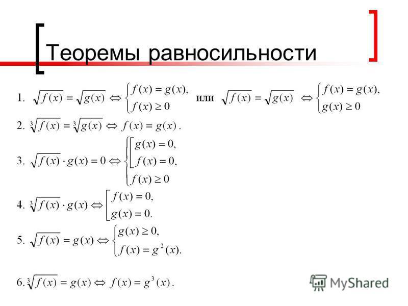 Теоремы равносильности