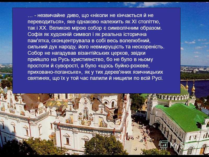 … - незвичайне диво, що «ніколи не кінчається й не переводиться», яке однаково належить як XI століттю, так і XX. Великою мірою собор є символічним образом. Софія як художній символ і як реальна історична пам'ятка, сконцентрувала в собі весь волелюбн