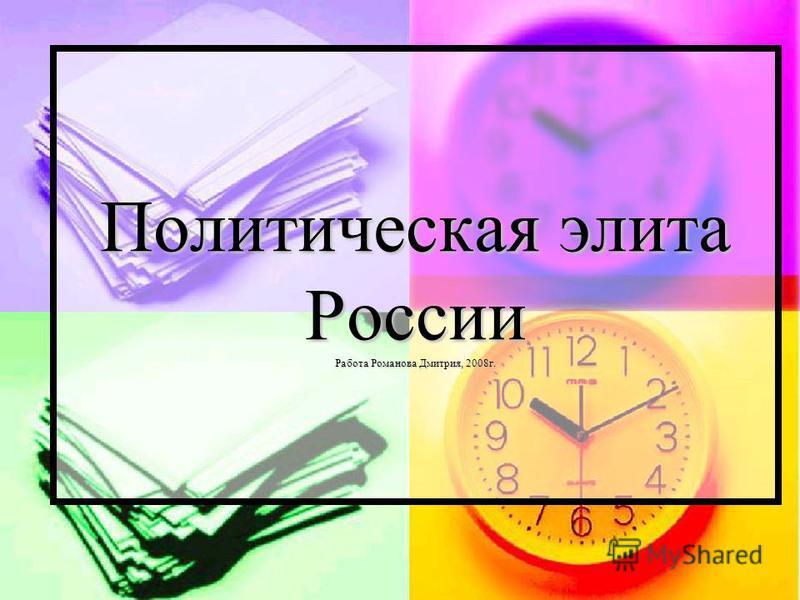 Политическая элита России Работа Романова Дмитрия, 2008 г.