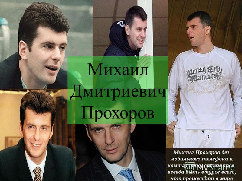 Михаил Дмитриевич Прохоров