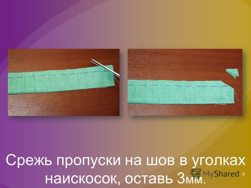 8 Срежь пропуски на шов в уголках наискосок, оставь 3 мм.