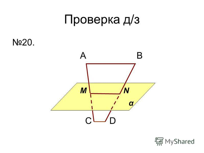 Проверка д/з 20. А В С D α МN