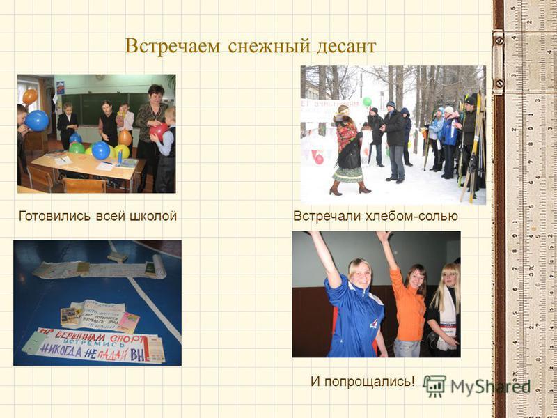 Встречаем снежнай десант Готовились всей школой Встречали хлебом-солью И попрощались!
