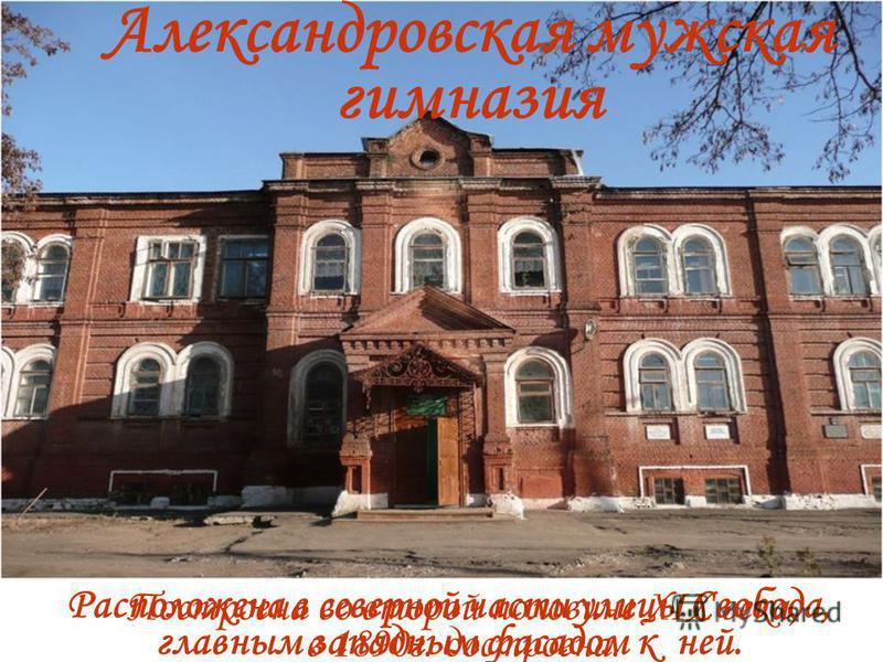 Александровская мужская гимназия Расположена в северной части улицы Свобода, главным западным фасадом к ней. Построена во второй половине XIX века, в 1890 г. достроена.