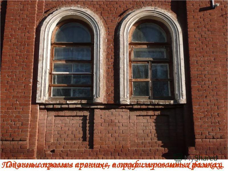Оконные проемы арочные, в профилированных рамках. Под всеми окнами в пряслах – полки и ступенчатые филенки.