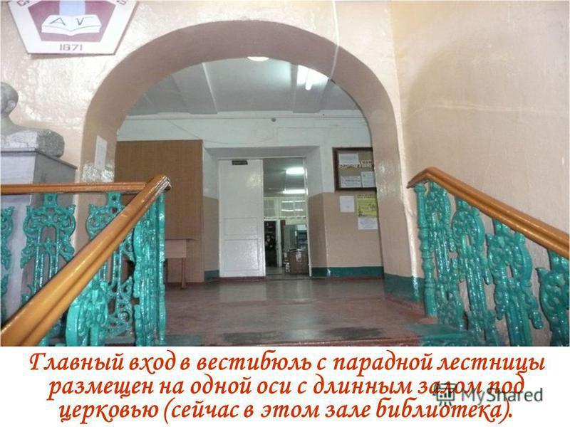 Главный вход в вестибюль с парадной лестницы размещен на одной оси с длинным залом под церковью (сейчас в этом зале библиотека).