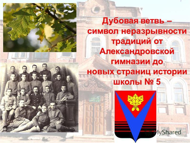 Дубовая ветвь – символ неразрывности традиций от Александровской гимназии до новых страниц истории школы 5