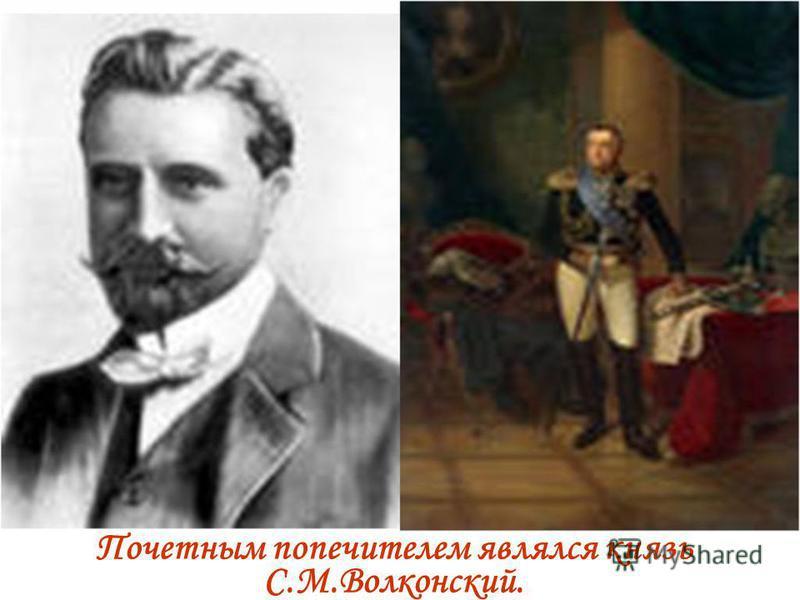 Почетным попечителем являлся князь С.М.Волконский.