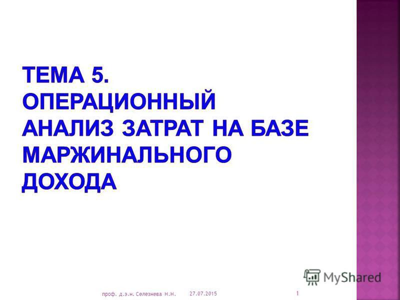 27.07.2015 1 проф. д.э.н. Селезнева Н.Н.